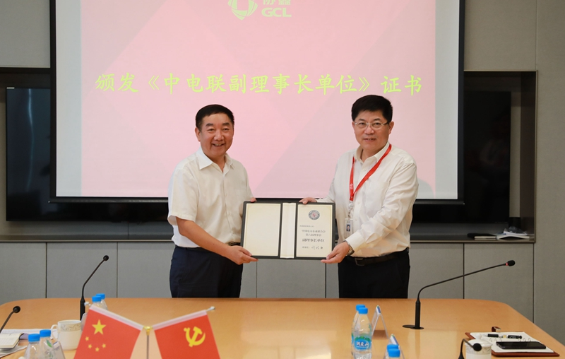 "CEC issuing the Vice President's unit Certificate to GCL Group in Jiangsu province---suggest GCL Group to come to participate ""The Power Industry achievements exhibition of 40 years reform and opening up"""